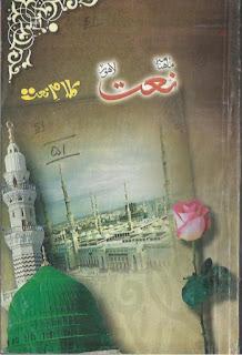 Kalam e Naat by Raja Rasheed Mahmood Naat Vol 51 مجموعۂ نعت مصنف راجا رشید محمود