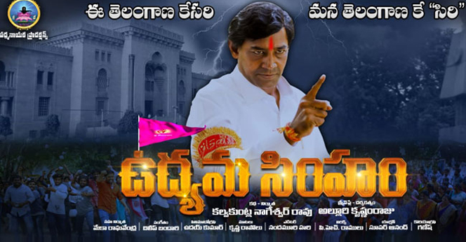KCR-Biopic-First-Look-Released