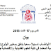 جامعة فاس تصدر بيانا بخصوص التسجيل المسرب لبيع الماستر