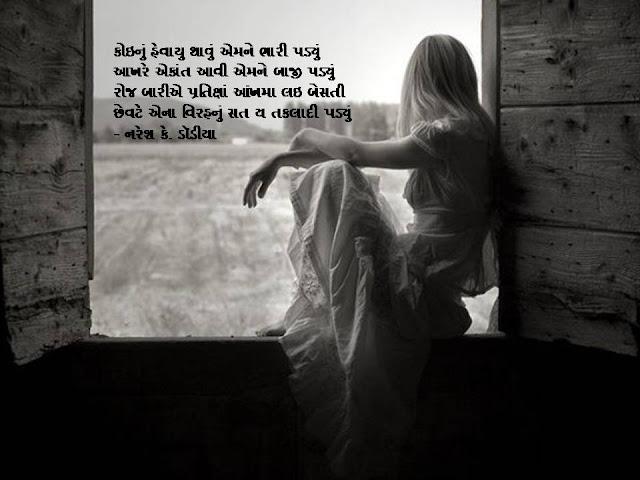 कोइनुं हेवायु थावुं एमने भारी पड्युं Gujarati Muktak By Naresh K. Dodia