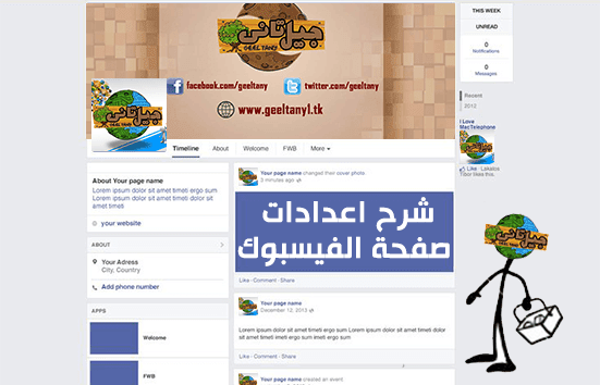 شرح اعدادات صفحات الفيسبوك بالتفصيل من الألف الى الياء وحل مشاكل الصفحات - facebook pages settings