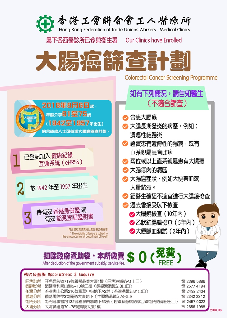 工聯會業餘進修_KP中心課程: 大腸癌篩查計劃