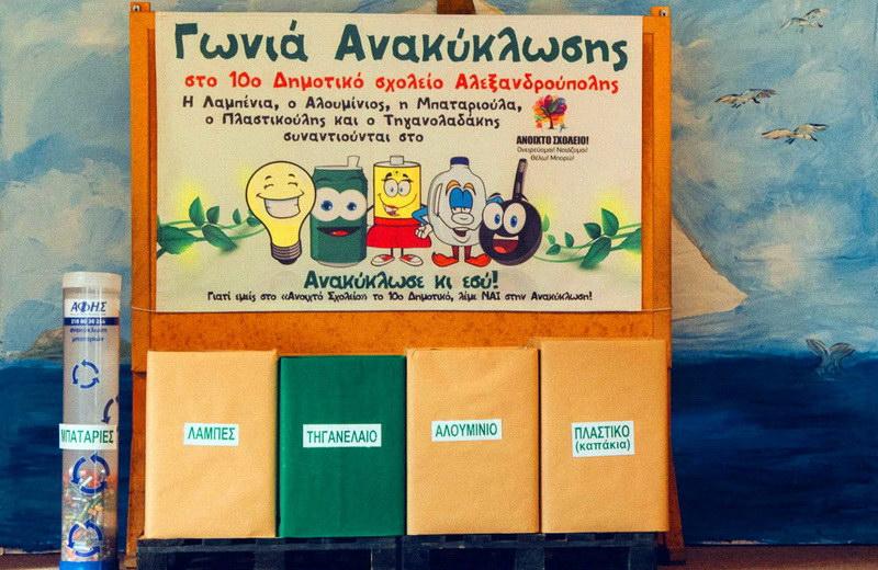 """Η """"Γωνιά Ανακύκλωσης"""" παρουσιάστηκε στο 10ο Δημοτικό Σχολείο Αλεξανδρούπολης"""