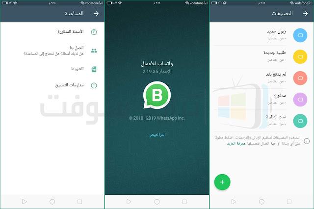 WhatsApp Business 2.20.40 Free