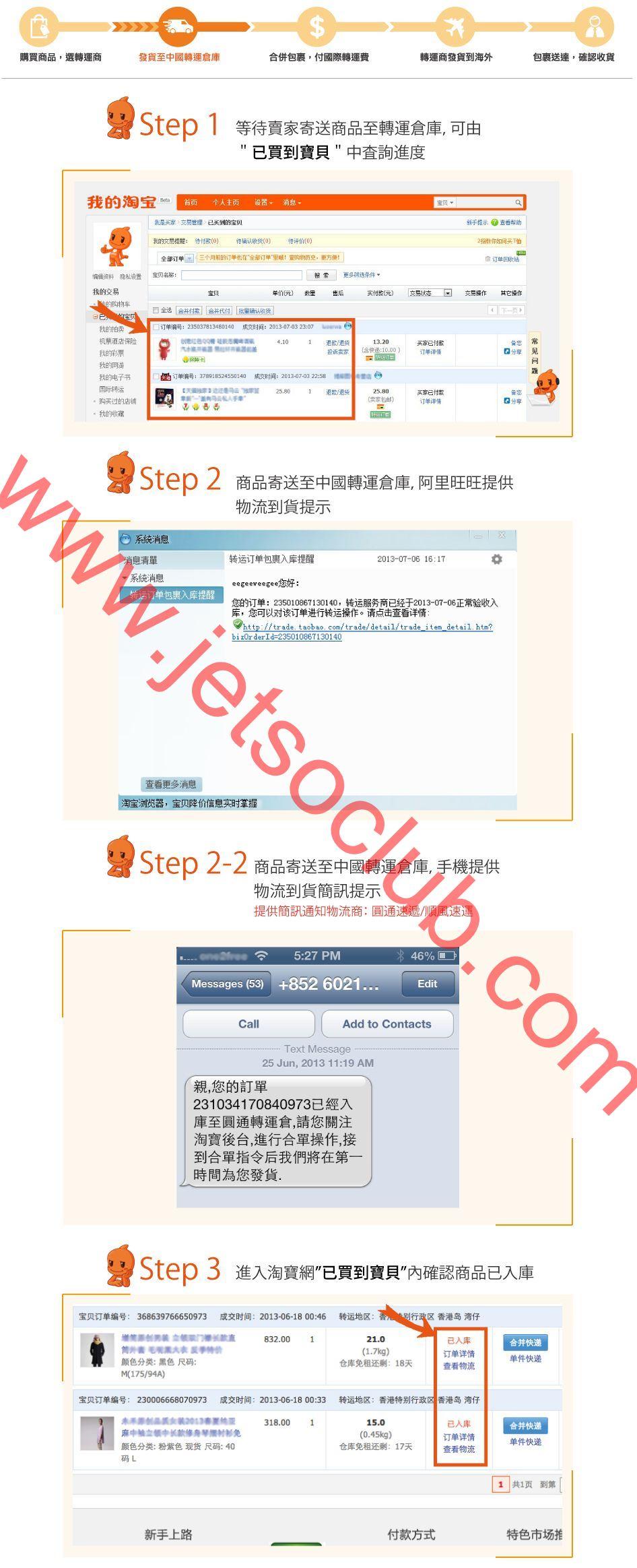 淘寶網:推出官方集運服務(25/7起) ( Jetso Club 著數俱樂部 )
