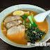 【食記】不二家拉麵 | 台北 | 來碗台灣口味的日式擔擔麵