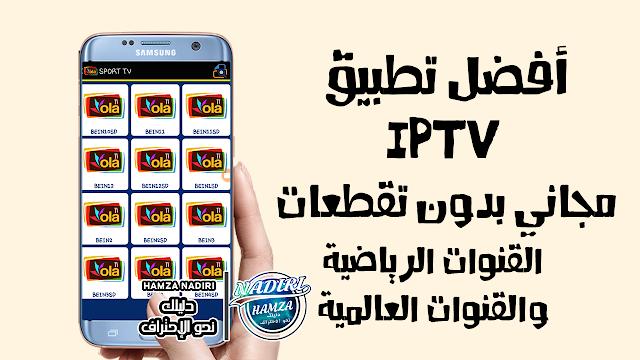 أفضل تطبيق IPTV مجاني بدون تقطعات لمشاهدة القنوات الرياضية والقنوات العالمية