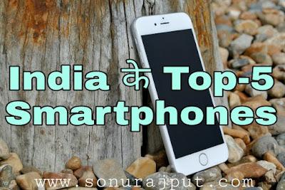 india ke top 5 Smartphone ki Jankari