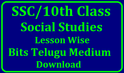 SSC /10th class Social Studies Lesson Wise Important Bits Telugu Medium Download Telangana State SSC /10th class Social Studies Lesson Wise Important Bits|SSC public Examination march 2017 Social Studies Bit Bank| X- Class Social Material| TS SSC Social Studies Important Notes| Social Bit Bank| 10th Class Social studies material| 10th Class social Important Bits| SSC Public Examination March 2017 Social Important Social material| Important Bits for Slow Learners / 10th-class-ssc-public-examination-2018-10th-class-social-studies-study-material-bit-bank-important-notes-chapter-wise-download/2018/08/10th-class-ssc-public-examination-2018-10th-class-social-studies-study-material-bit-bank-important-notes-chapter-wise-download.html