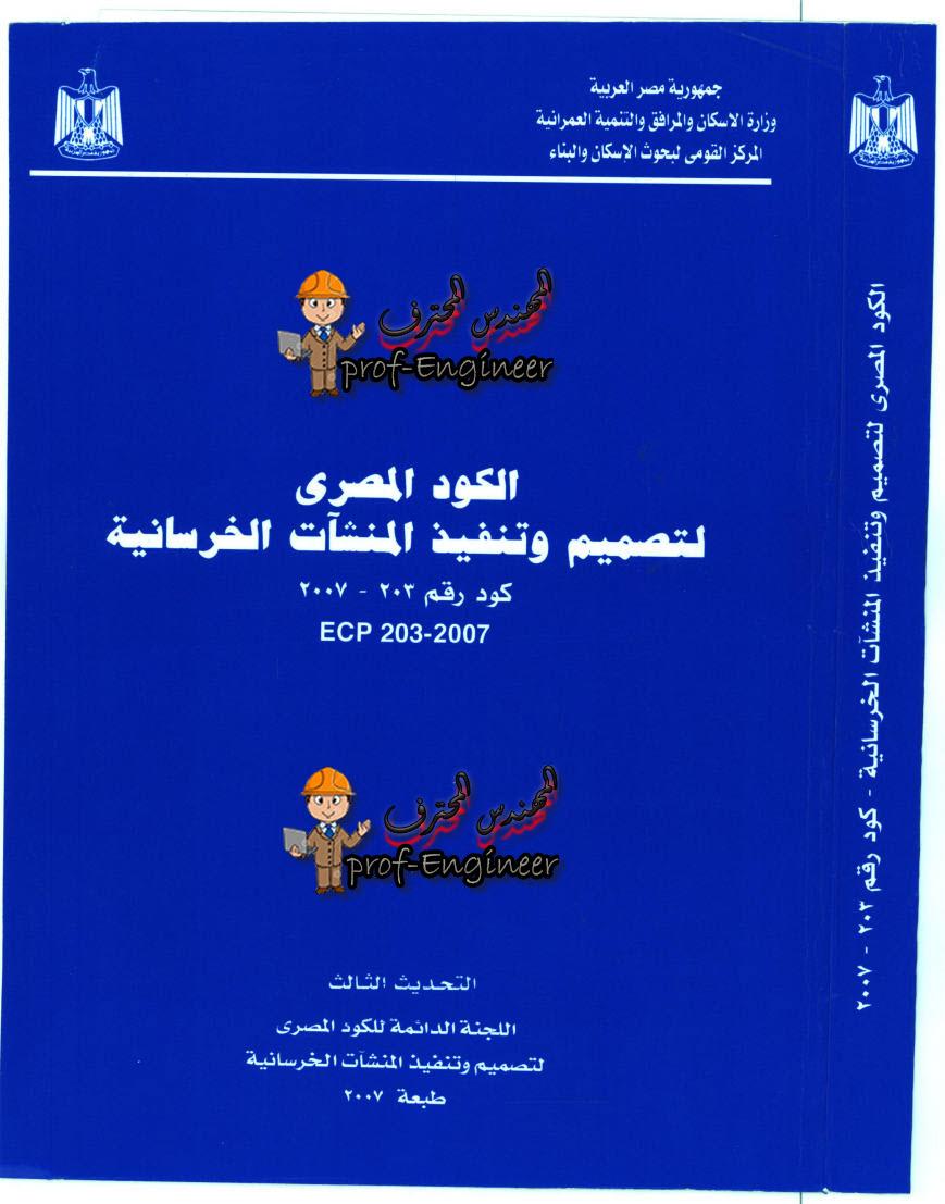 الكود المصري لتصميم وتنفيذ المنشآت الخرسانيه + ملحقاته الثلاثه - مساعدات التصميم -التفاصيل الانشائيه - دليل الاختبارات المعمليه