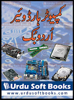 Computer Hardware Urdu Book