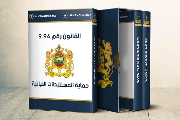 القانون رقم 9.94 المتعلق بحماية المستنبطات النباتية PDF