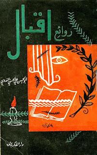 تحميل روائع إقبال - أبو الحسن الندوي pdf