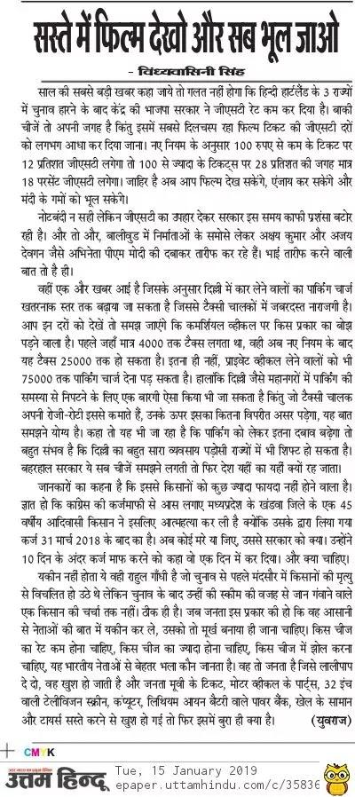 15 January 2019 Uttam Hindu news paper- GST on Movie Ticket