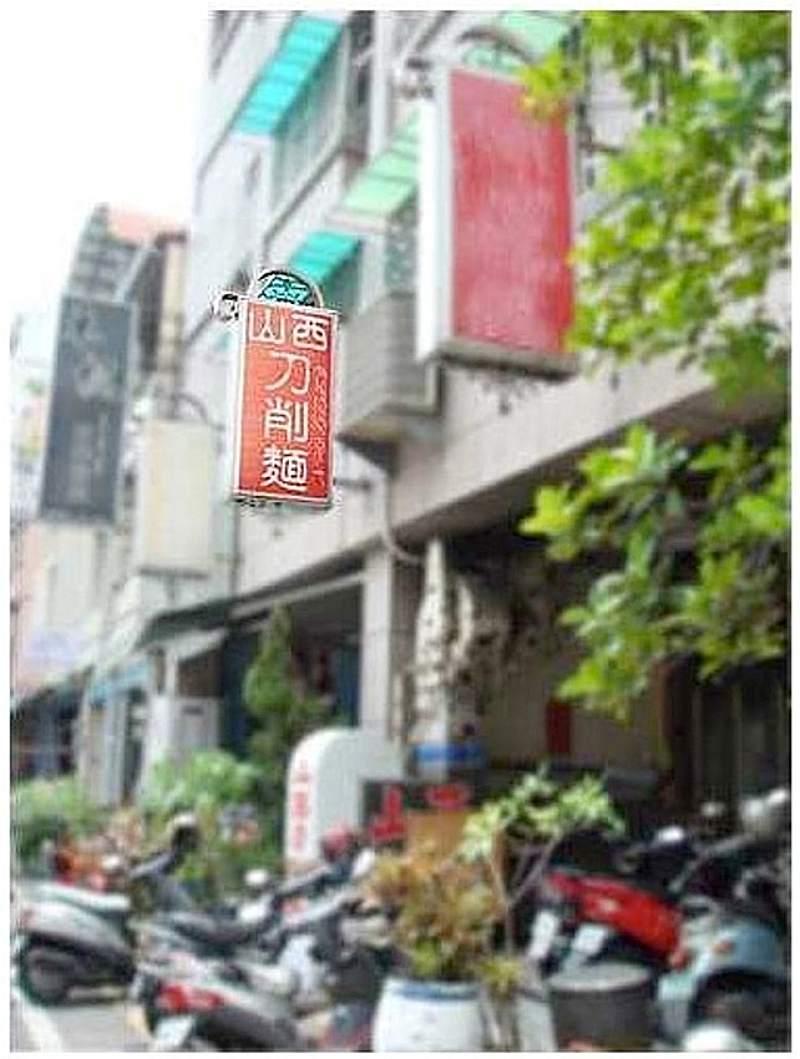 台南眷村美食|山西刀削麵|台南東和路小吃美食餐廳木須刀削麵豬肉蛋刀削麵