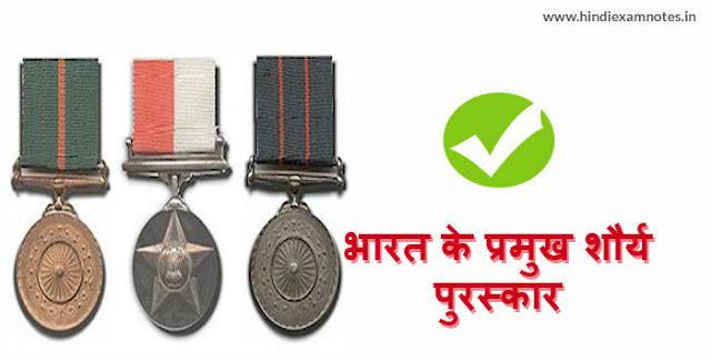 India's Major Bravery Award
