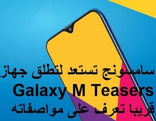 سامسونج تستعد لتطلق جهاز Galaxy M Teasers قريبا تعرف على مواصفاته