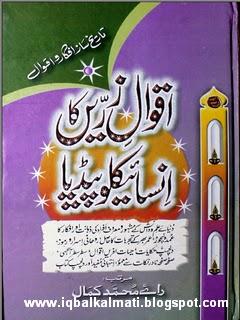 Aqwal-e-Zaren Ka Encyclopedia by Muhammad Kamal