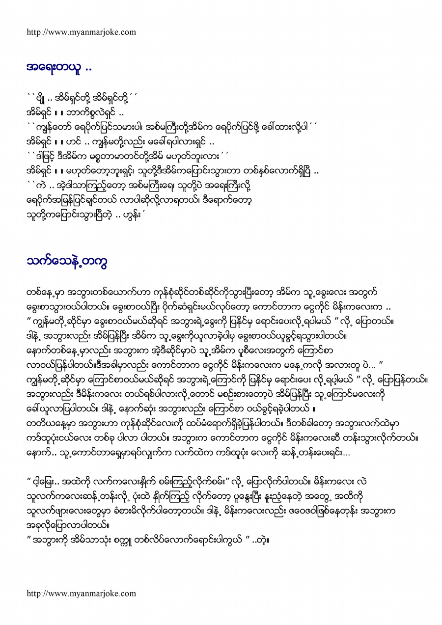 together with evidence, myanmar joke