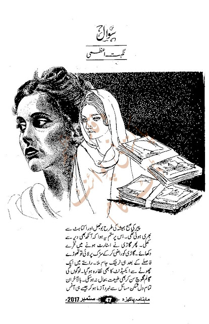 Free download Sawal novel by Nighat Azmi pdf