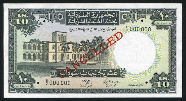 10 Sudanese Pounds banknote