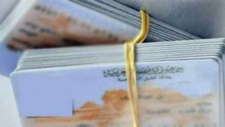 نكشف تفاصيل مشروع قانون حذف خانة الديانة من بطاقة الرقم القومي