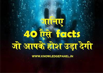 Top 40 Facts जो आपके होंश उड़ा दे