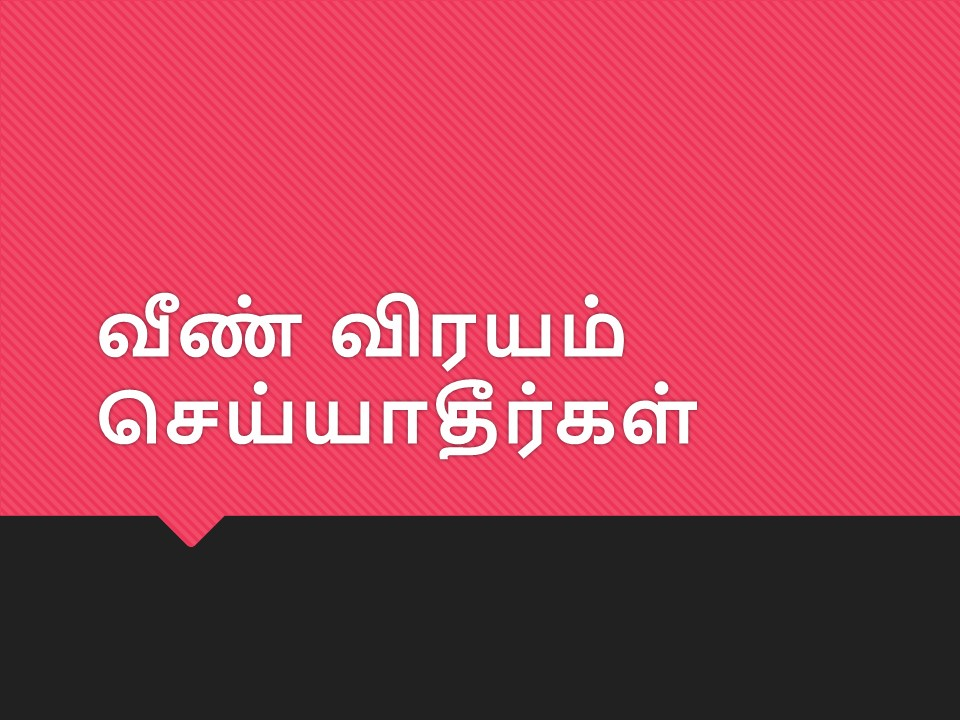 Image result for வீண் செலவு வேண்டாம்