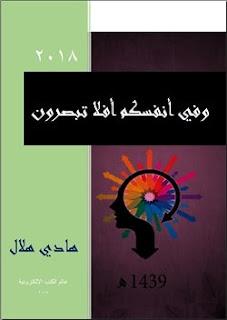 تحميل كتاب وفي أنفسكم أفلا تبصرون pdf - هادي هلال
