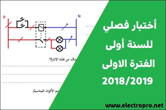 اختبار سنة اولى هندسة كهربائية