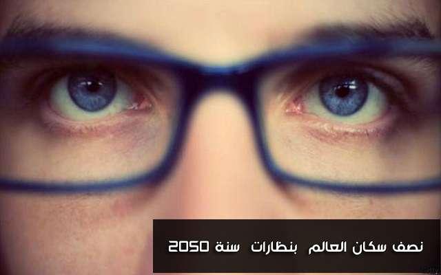 بسبب الهواتف الذكية نصف سكان العالم بنظارات طبية بحلول سنة 2050
