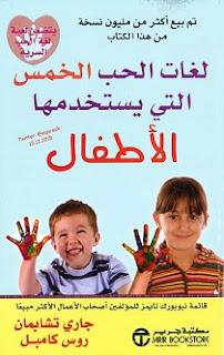 تحميل كتاب لغات الحب الخمسة عند الأطفال