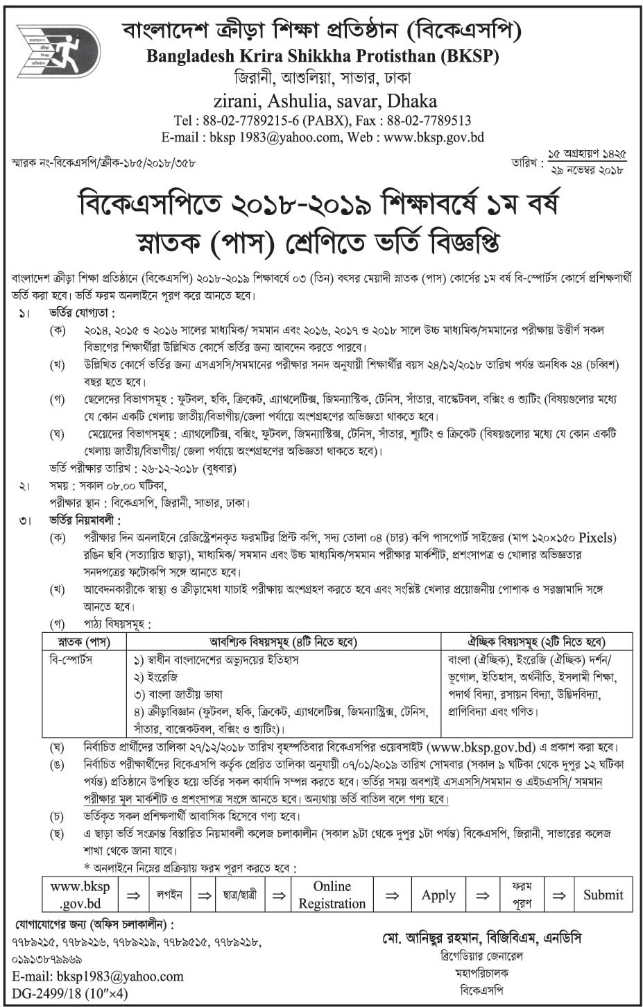 BKSP 1st year Bachelor (Pass) Admission Test Circular 2018-2019