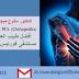 د. مانوج ميجلاني - حصل على جائزة عالية الأداء في جراحة العظام في الهند