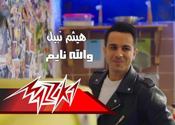 كلمات اغنية والله نايم هيثم نبيل