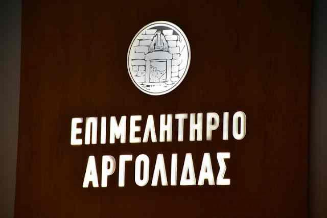 Συνεδριάζει το Διοικητικό Συμβούλιο του Επιμελητηρίου Αργολίδας