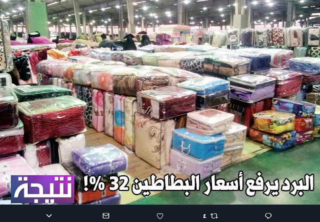 اسعار البطاطين فى مصر شتاء 2017 / 2018