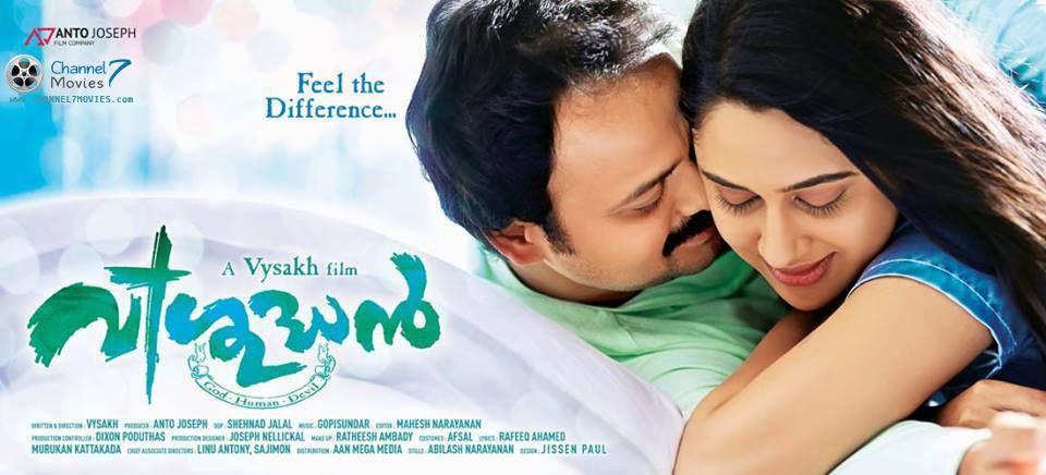Channel7 Movies: Visudhan Malayalam Movie Plot
