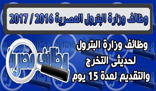 وظائف وزارة البترول المصرية 2016 / 2017
