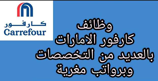 وظائف كارفور الامارات