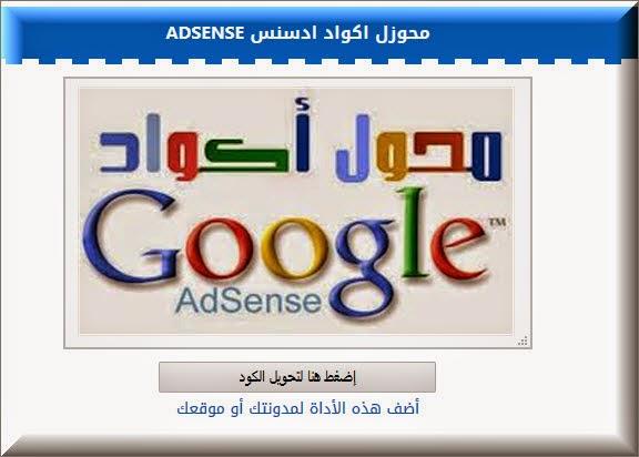 محول اكواد ادسنس Adsense Ad Code Converter