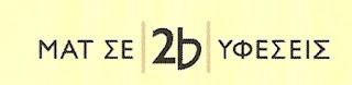 ΜΑΤ ΣΕ ΔΥΟ ΥΦΕΣΕΙΣ _ logo 2