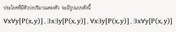 เนื้อหาคณิตศาสตร์ ตรรกศาสตร์