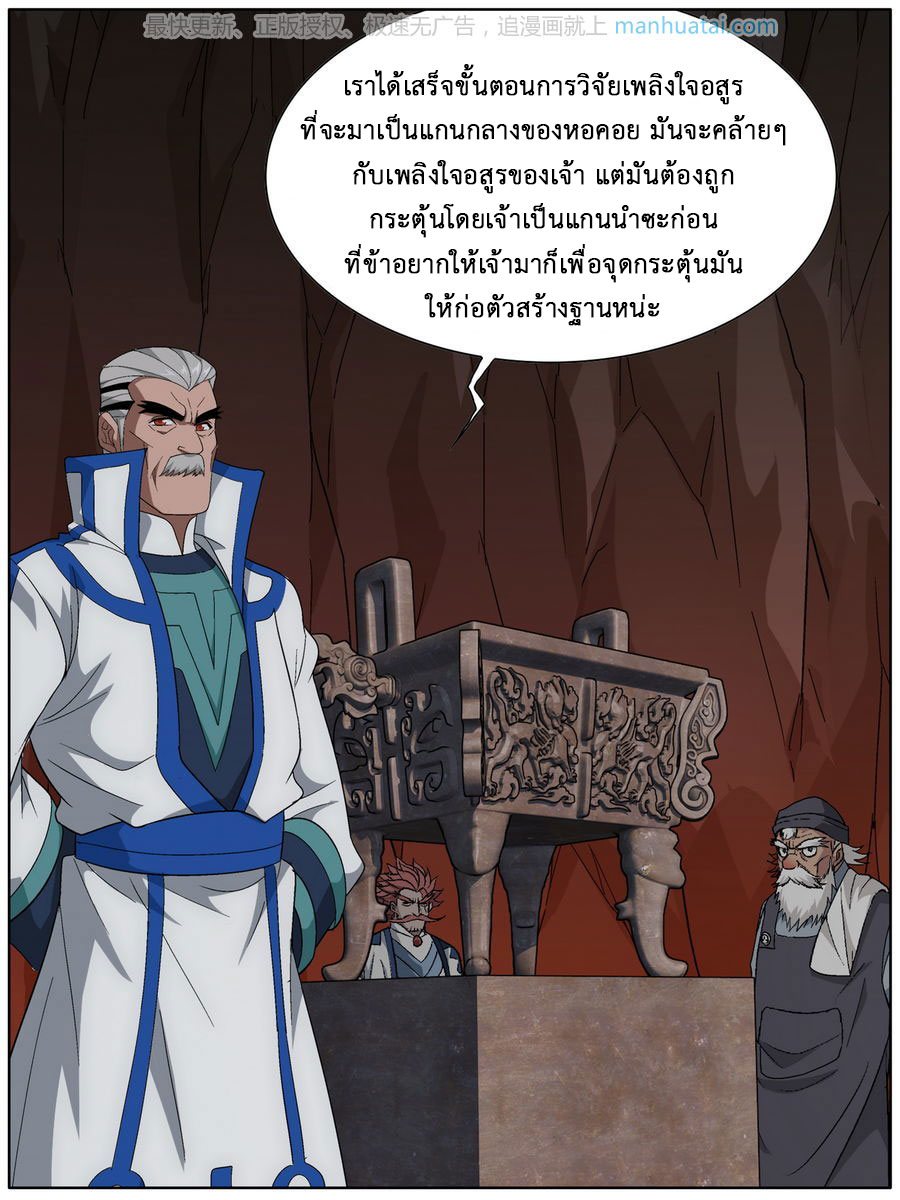 อ่านการ์ตูน Doupo Cangqiong 203 ภาพที่ 11