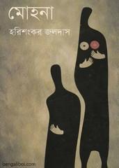 Mohona by Harishankar Jaladas ebook