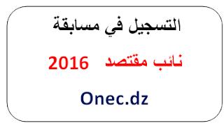 التسجيل في مسابقة نائب مقتصد 2016