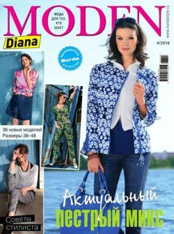 Читать онлайн журнал<br>Diana moden (№4 2016)<br>или скачать журнал бесплатно