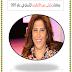 كتاب توقعات ليلى عبد اللطيف للأبراج في عام 2017 شاملة pdf