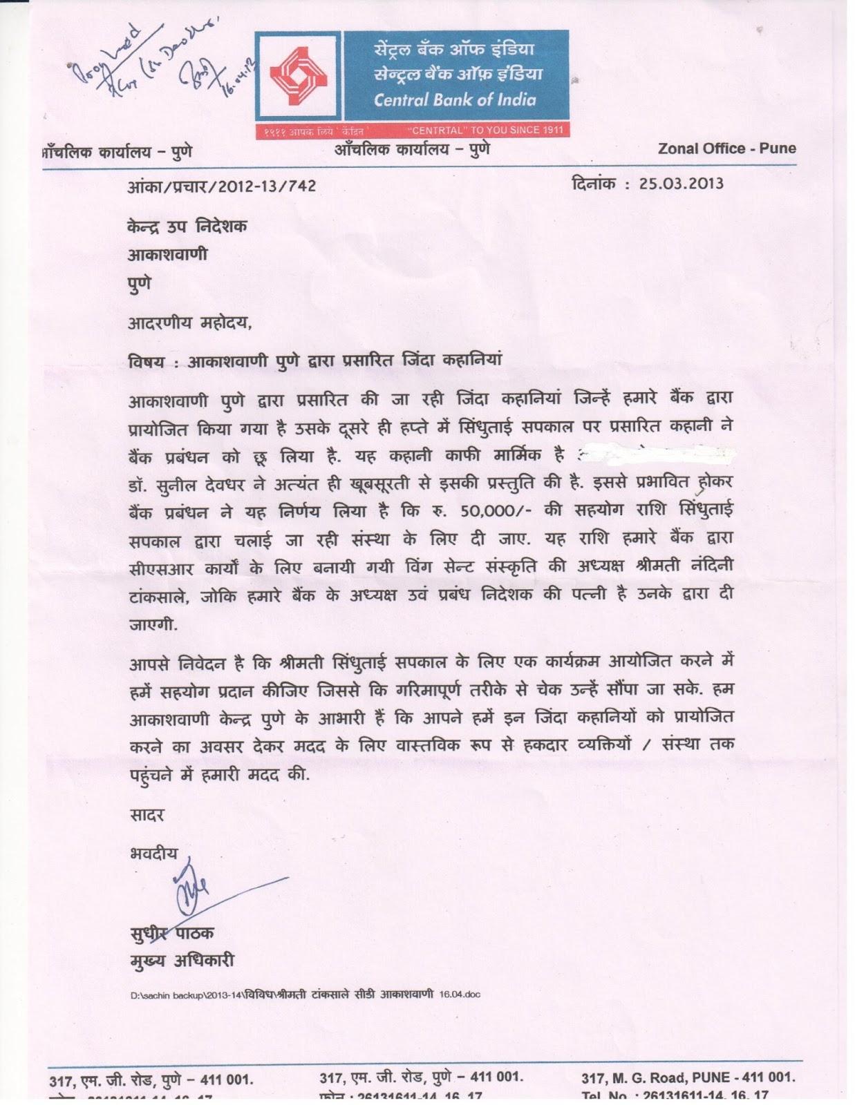Write Application Letter Nepali
