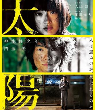 [MOVIES] 太陽 / The Sun (2015)